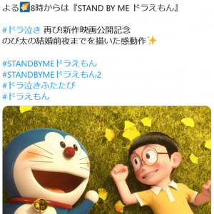 「STAND BY ME ドラえもん」放送で「ドラ泣き」がTwitterトレンド入り サジェストに「寒い」「嫌い」「気持ち悪い」等のワードも!?