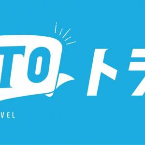 ワーケーションにもぴったり!埼玉県で使える旅行キャンペーンまとめ