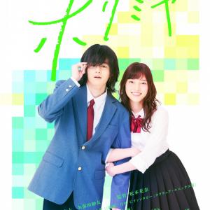 『ホリミヤ』実写映画&TVドラマ化決定!メイキング映像公開 W堀さんと宮村くん出演のアベマ特番も