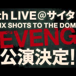 全6ディビジョン18名再集結!「ヒプノシスマイク  5th LIVE」リベンジ公演2021年8月開催