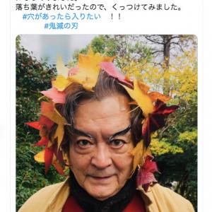 大和田伸也さんが落ち葉を利用して煉獄杏寿郎に変身! 「煉獄さんのお父さんですか?」「この遊び心見習いたい」