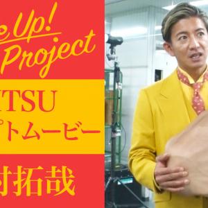 """ジャニオタも困惑の「Johnny's Smile Up ! Project」親指キャラ『AITSU』の正体は""""木村拓哉""""と判明!「ユニークだけどおしゃれな紳士のイメージ」"""