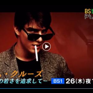 驚異のアラ還スーパースター、トム・クルーズの光と影に肉迫!NHK BSのドキュメンタリーでトムクルの若さの追求過程を特集