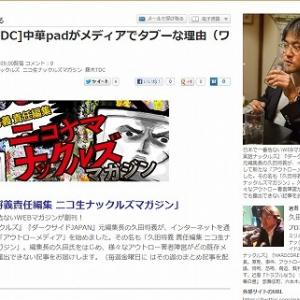 中華padがメディアでタブーな理由(ワケ)