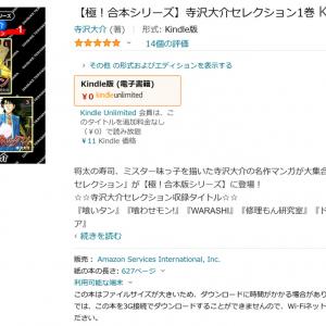 あの『喰いタン』が3巻分で11円!? 極!合本シリーズの『寺沢大介セレクション』がKindleでセール中