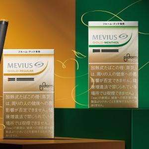 """希少な純国産たばこ葉""""ゴールドリーフ""""使用のたばこカプセル JTが「メビウス・ゴールド・レギュラー」と「メビウス・ゴールド・メンソール」を11月30日に発売へ"""