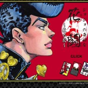 『ジョジョの奇妙な冒険』が花札になった! 限定受注生産で発売