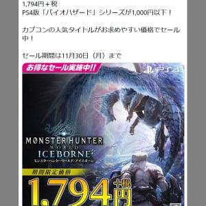 PS4「バイオハザード」シリーズが1000円以下!ワンコインの3DSソフトも カプコンのブラックフライデーセールは11月30日まで