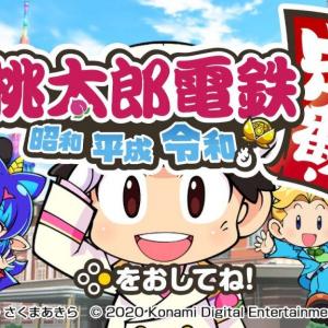『桃太郎電鉄 ~昭和 平成 令和も定番!~』レビュー:定番にして最高、待望の最新作をプレイ