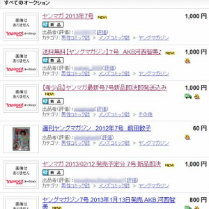 AKB48河西智美の手ブラ写真 幻のヤンマガ7号がヤフオクに大量出品される!