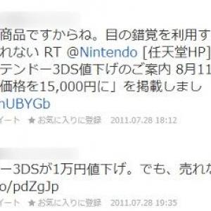 発売したばかりのゲームハードは叩かれる? 3DS発売当時は酷評だらけ