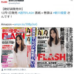 【追記アリ】「新型コロナよ、ありがとう!」雑誌「週刊FLASH」にて小林よしのりさんと泉美木蘭さんの対談記事
