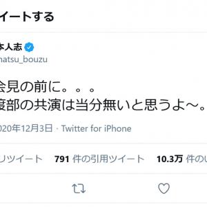 アンジャッシュ渡部建さんが記者会見 松本人志さん「あえて会見の前に。。。オレと渡部の共演は当分無いと思うよ〜」ツイートで波紋広がる