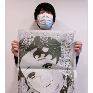 「鬼滅の刃」竈門炭治郎役の声優・花江夏樹さん「買えました!!」 全面広告の新聞をゲットし笑顔のツイートに鬼頭明里さんも「いいね」
