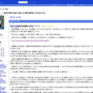 朝日新聞の社説について