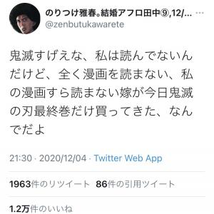 「アフロ田中」シリーズの作者・のりつけ雅春先生「鬼滅すげえな」とツイート その理由もすごい
