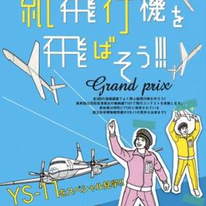 青少年ものづくりフェスタ2013 紙飛行機を飛ばそう!!! (国立科学博物館)