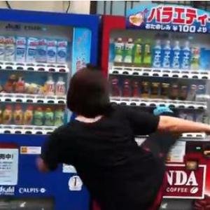 自動販売機破壊を楽しむ姿をYouTubeにアップする 犯行場所が特定される(動画)