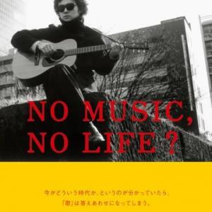 前野健太が〈NO MUSIC, NO LIFE?〉ポスターに初登場! コラボTシャツも