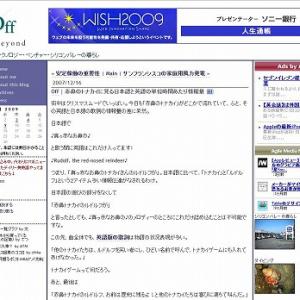 赤鼻のトナカイに見る日本語と英語の単位時間あたり情報量