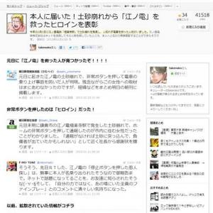 江ノ電を救ったヒロイン Twitterで無事見つかる