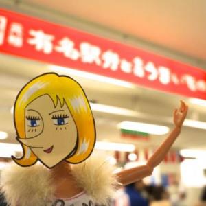 ストナが行く!「第48回 元祖有名駅弁と全国うまいもの大会」は、まさに日本の食のオールスターよ!