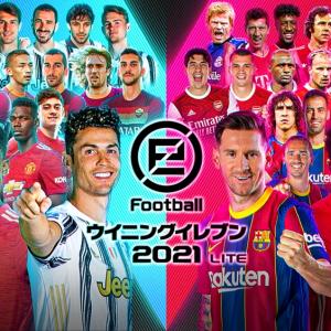 基本プレー無料『eFootball ウイニングイレブン 2021 LITE』配信開始
