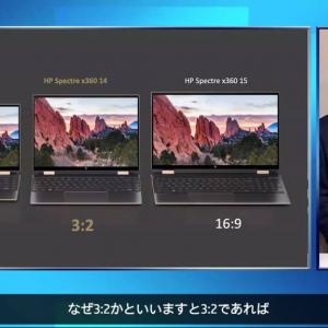 3:2の画面アスペクト比を採用 HPがプレミアムノートPC「HP Spectre x360 14」とChromebookフラッグシップモデル「HP Chromebook x360 13c」を発売