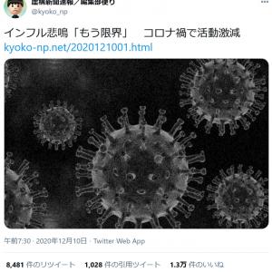 虚構新聞「インフル悲鳴『もう限界」 コロナ禍で活動激減」の記事が大反響で関連ワードが次々にTwitterのトレンド入り