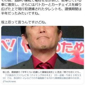 乙武洋匡さん「私も盛大にやらかしました」「お会いしたことないけど、勝手にエールを送ります」渡部建さんにTwitterでエール