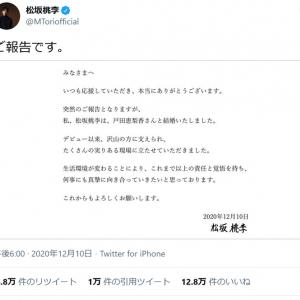 松坂桃李さん「突然のご報告となりますが」戸田恵梨香さんとの結婚を発表!「遊戯王」に関連した祝福ツイートも相次ぐ