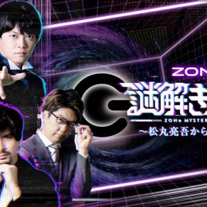 城田優や梶裕貴らと協力して謎を解け! 100万円などが当たる『ZONe謎解きルーム』