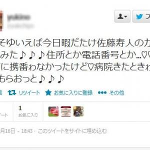 福祉専門学校女子学生が「サッカー選手の佐藤寿人のカルテ見た」とTwitterに書き込み騒ぎ 内定取り消しに