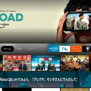 Fire TVシリーズにコンテンツを見つけやすくする新UI 9月発売の「Fire TV Stick」から順次アップデート