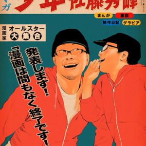 『ブラよろ』『海猿』佐藤秀峰がブロマガで新作漫画を公開! しかもまた二次利用フリー?!