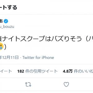 松本人志さん「本日の探偵ナイトスクープはバズりそう(バズる初めて使った)」ツイートが話題に