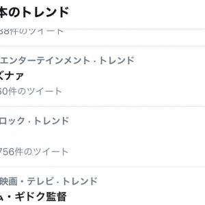 松本人志さんのツイートどおり「探偵!ナイトスクープ」がバズる!神回で「Siri」がTwitterのトレンド入り