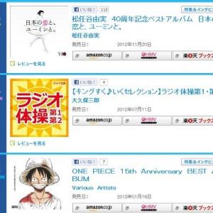 ラジオ体操のCDアルバムがオリコン7位に 日本のCDが売れなさすぎ?