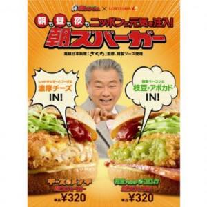 【ロッテリア×朝ズバッ!】朝ズバーガー新作は「チーズインメンチ」&「枝豆アボカドインコロッケ」
