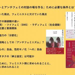 NHKキズナアイ起用や『宇崎ちゃん』炎上は何が問題だった? ネット論客とフェミニズム研究者が議論を展開