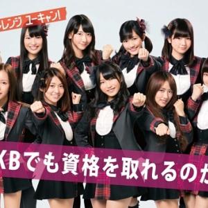 「メロンパン、うまっ!」「たかみなさん、わかってはるんやろか?(笑)」 AKB48横山由依のはんなり直筆コメントをコンプせよ!
