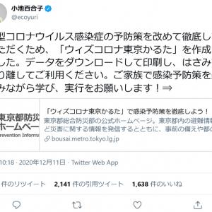 「あ 愛してる 家族のために 距離をあけ」 小池百合子都知事「『ウィズコロナ東京かるた』を作成しました」