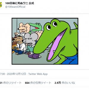 「それでも 新しい春へ行く」Twitterで「100日後に死ぬワニ」公式が動画やイラストを投稿し反響