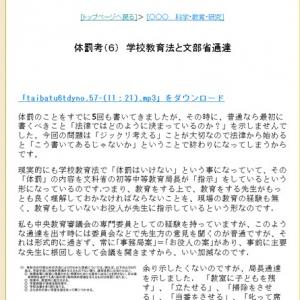 体罰考(6) 学校教育法と文部省通達