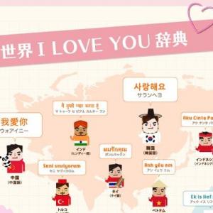 世界の「愛してる」の言葉を集めてみたよ! 日本「ハートマークの絵文字で十分だし」