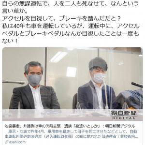百田尚樹さん「自らの無謀運転で、人を二人も死なせて、なんという言い草か」池袋暴走事故での弁護側の主張に憤る