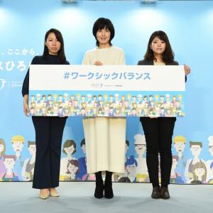 小島慶子「安心して働き続けられるような職場作りを」 仕事と治療の両立支援イベントで