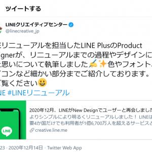 『LINE』のデザインがリニューアルでアイコンの色も変更 古市憲寿さん「一晩にして目が悪くなったのかと思った」