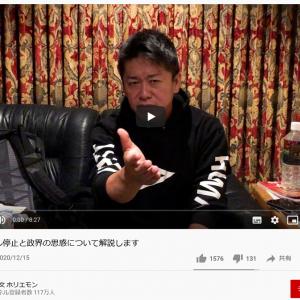 堀江貴文さん「菅さんもね…ホント民度が低いと悲惨ですね」 動画で「GoToトラベルと政界の思惑について解説します」
