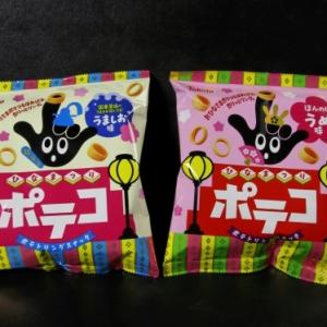 ポテコ・うましお味 / ほんのりうめ味(東ハト)フォトレビュー